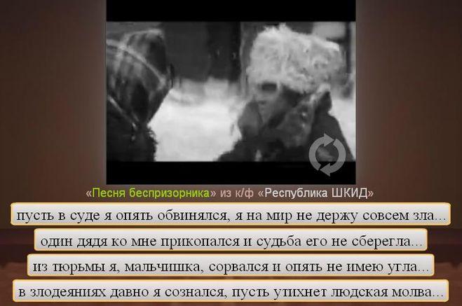 ЯНДЕКС ПЕСНЯ БЕЗПРИЗОРНИКА К РЕСПУБЛИКА ШКИД СКАЧАТЬ БЕСПЛАТНО