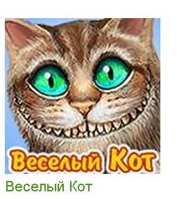 игра весёлый кот как лучше познакомится