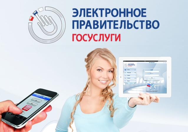 Электронное правительство регистрация поэтапно