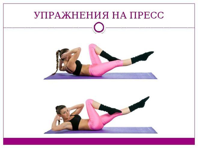 Комплекс упражнений пресса женщин в домашних условий 41