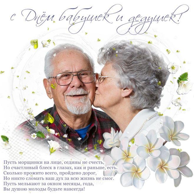 Поздравления бабушке и дедушке с днем рождения внука прикольные