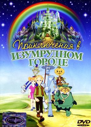 """""""Приключения в Изумрудном городе"""""""