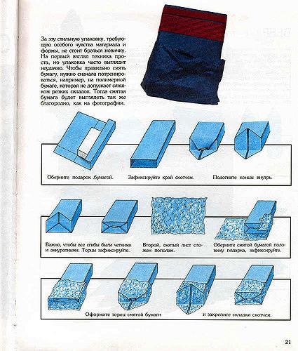 Как правильно завернуть в бумагу подарок 56