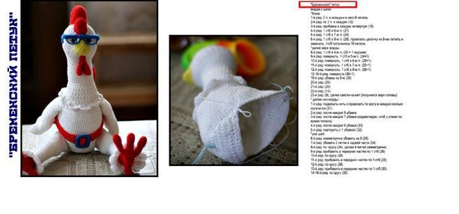 Вязание крючком игрушки для начинающих петушок 32