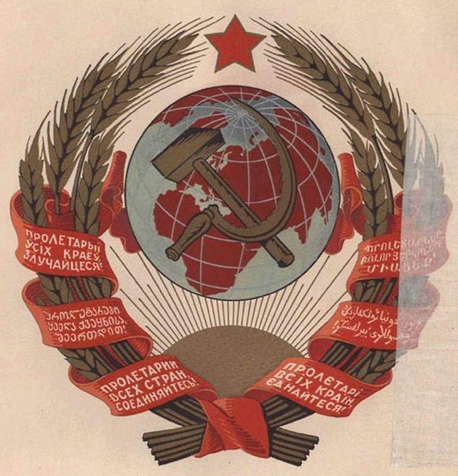 ошибка в первом гербе СССР
