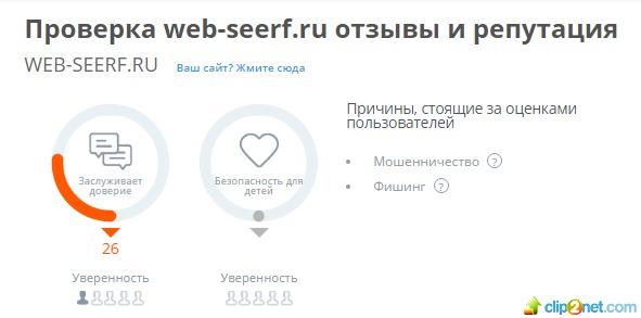 Что за сайт web-seerf.ru? Отзывы? Реально заработать или лохотрон?