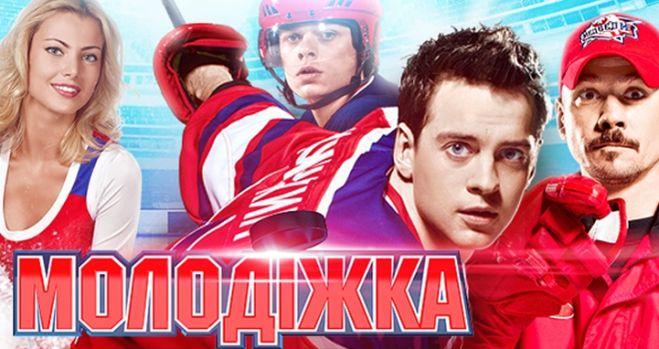 «Молодежка Серия 28 Сезон 1» — 2003