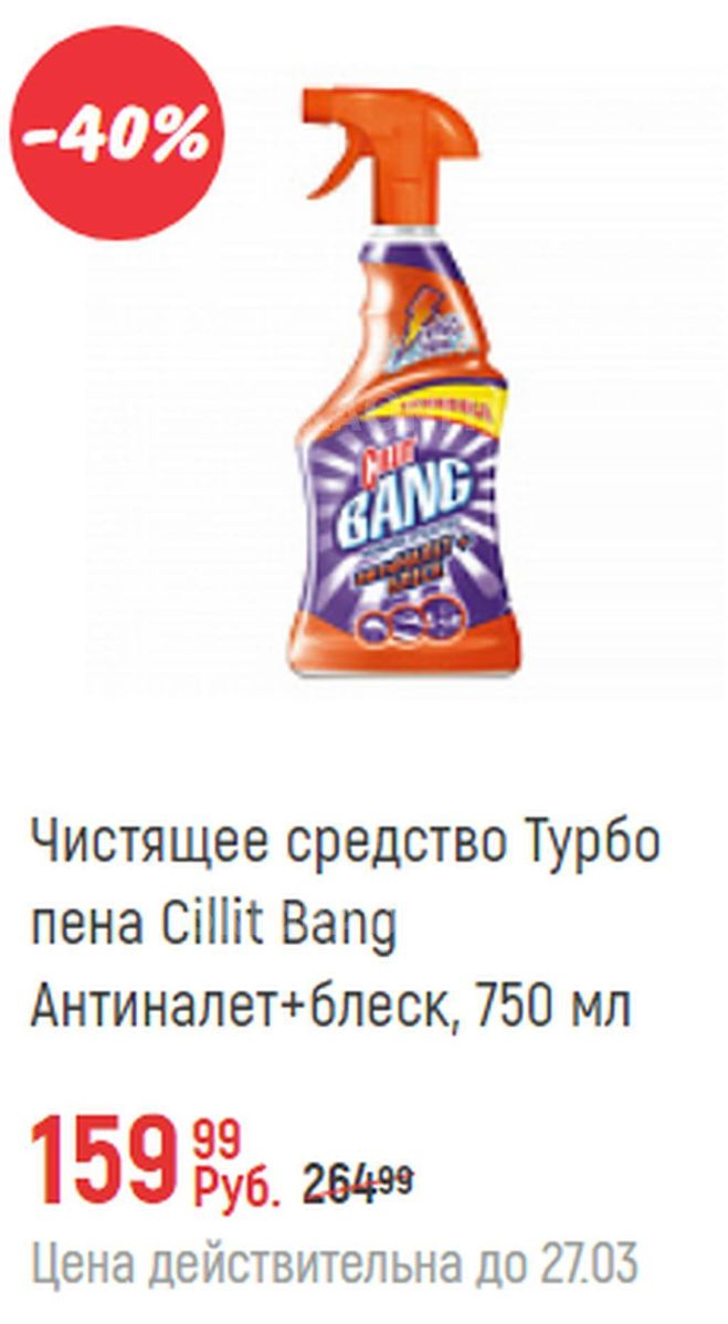 Магазин  Глобус акции скидки