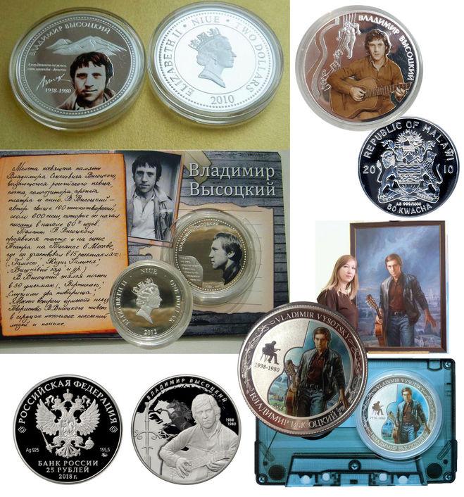 монета с Высоцким