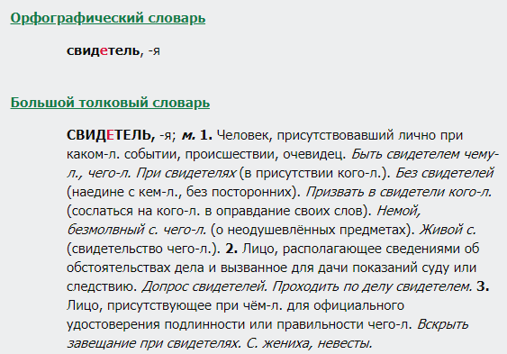 свидетель, словарь