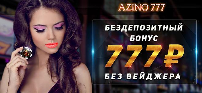 Что такое Азино 777? О каком бонусе при регистрации идет речь?.