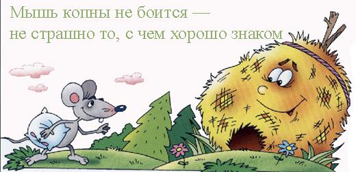 пословица о мышке