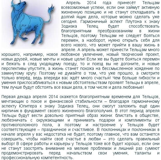 Гороскоп март телец женщины