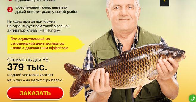 отзывы о fish hungry на форуме рыболова