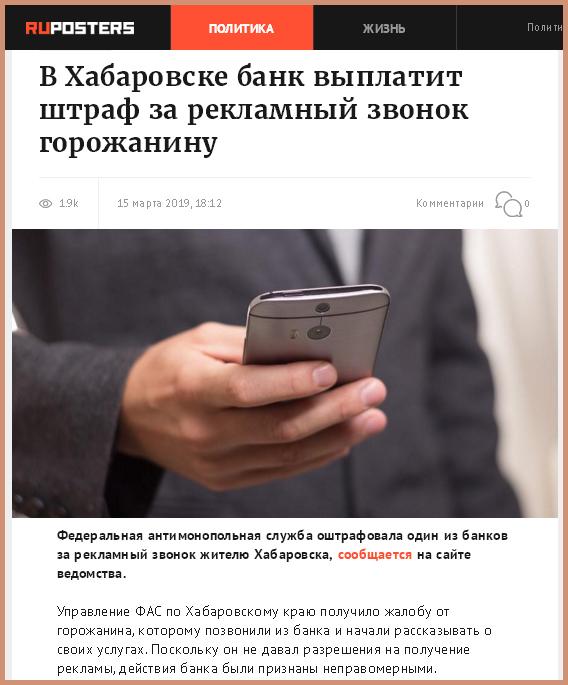 Русский Репортёр о звонках из банка и штрафах