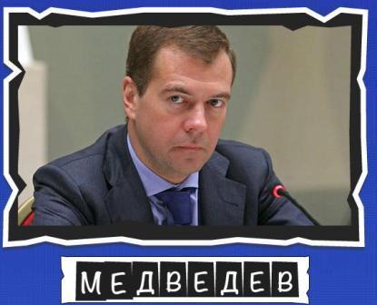 """игра:слова от Mr.Pin """"Вспомнилось"""" - 13-й эпизод президенты и власть - на фото Медведев"""