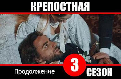 """Сериал """"Крепостная 3 4"""" содержание всех серий"""