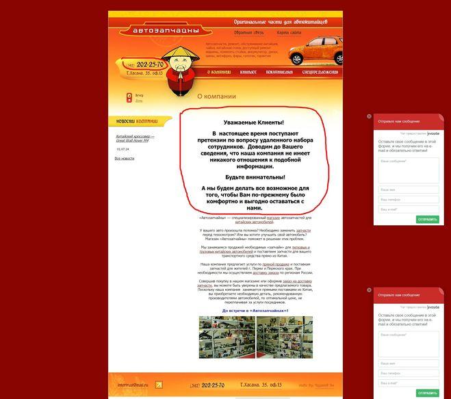 Сайт chinaavtozap.com Лохотрон