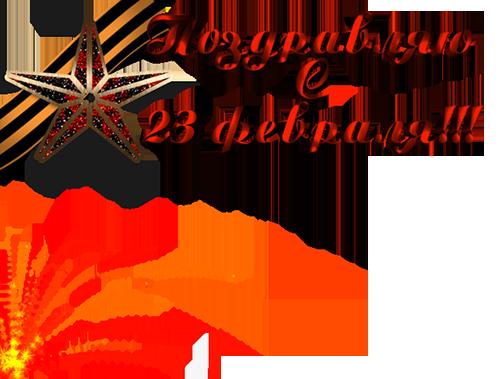 поздравление на 23 февравя 9 мая клипарт открытка прозрачный фон