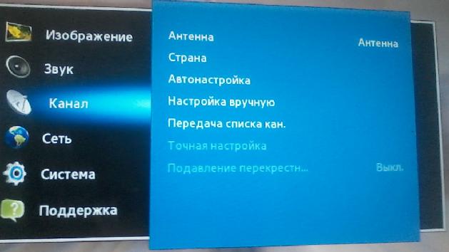 цифровое телевидение самсунг каналы настройка