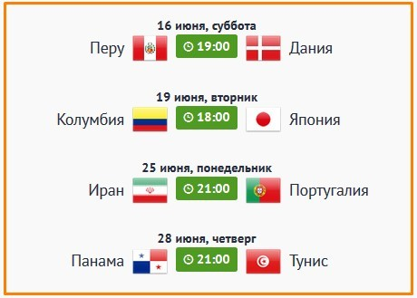 чм 2018 какие матчи Саранск принимает