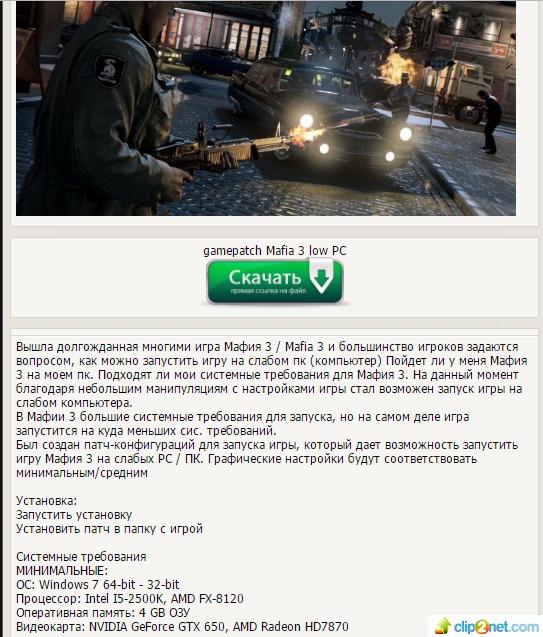 Mafia 3: Как запустить игру на слабом ПК?