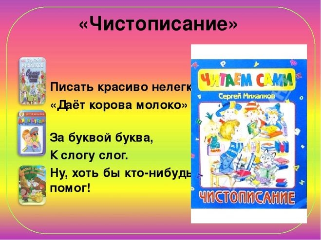 """Михалков """"Чистописание"""" кто главные герои и какая главная ..."""