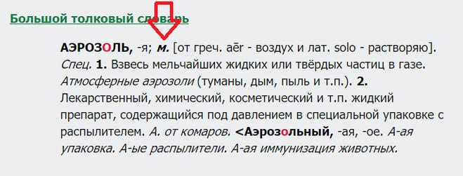 аэрозоль, словарь