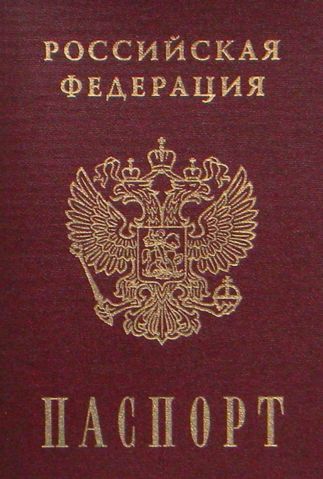 Где можно поменять паспорт в 45 лет