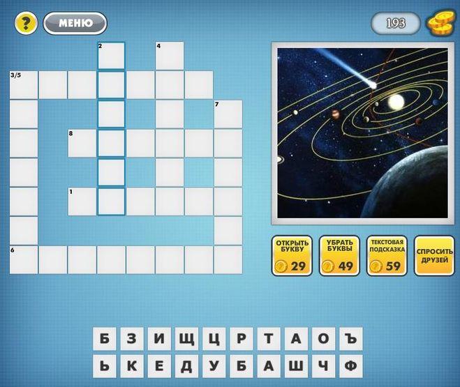 Ответы на игру 4 картинки одно слово 12 уровень ответы 10