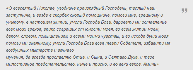 Молитвы Николаю Чудотворцу о помощи в работе, в учёбе, торговле