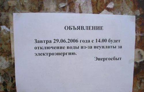 убирающее рекламу кто отключает свет за неуплату Круглов Сергей