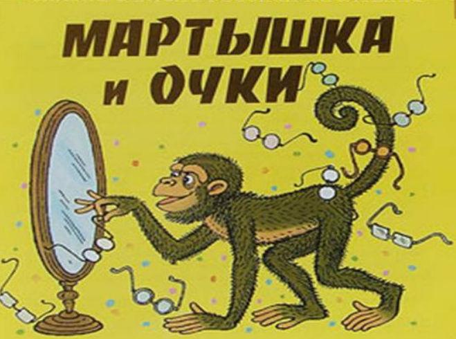 Мартышка и очки Какие ответы на вопросы 3 кл литературное чтение Климанова