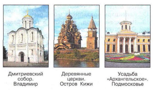 Страницы всемирной истории 4 класс Окружающий мир мир. Как можно назвать эти сооружения?