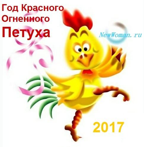 Сценарий на новый год 2017 год петуха для детей на улице