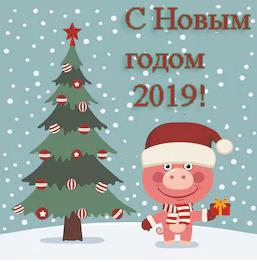[свинья рисунок на открытке для Нового года 2019