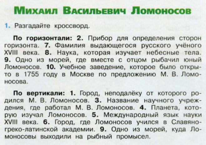 Ответы.Михаил Васильевич Ломоносов. Окружающий мир. 4 класс. Рабочая тетрадь 2 часть