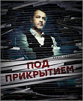 """""""Под прикрытием"""", Павел Трубинер"""