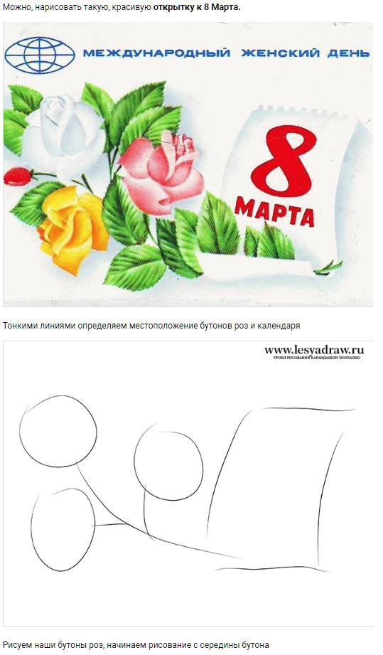 Как нарисовать на открытке цветок 93