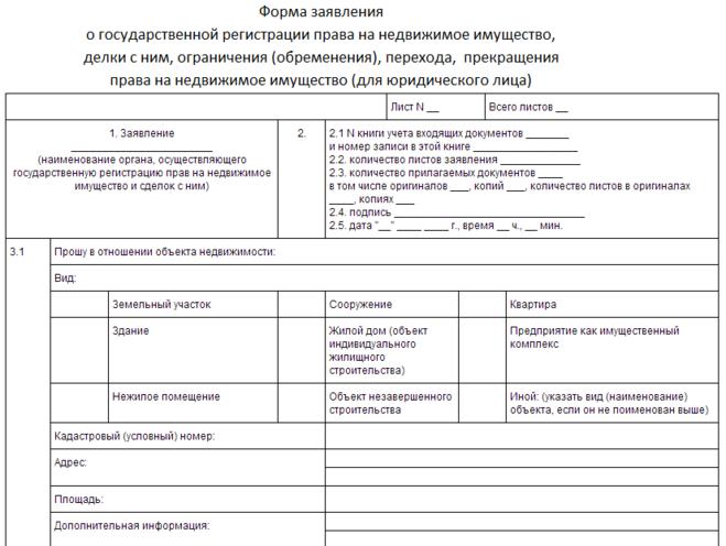 образец заполнения заявления о государственной регистрации права на недвижимое имущество