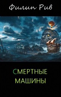 Филип Рив, Хроники голодного города, фантастика