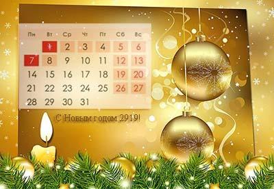 праздничные дни на Новый год 2019