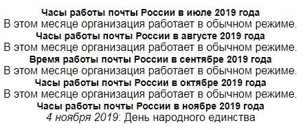 Как работает Почта РФ в июне 2019 года на День России?
