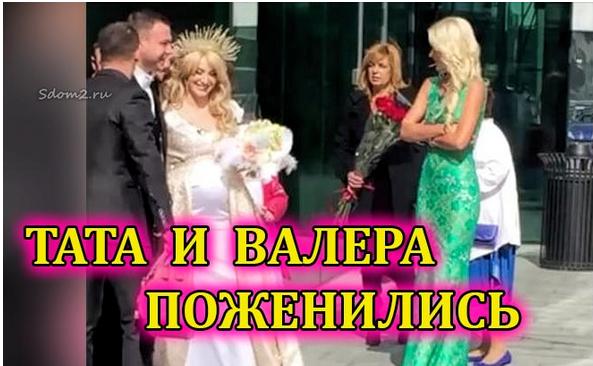 Свадьба таты абрамсон и валерий