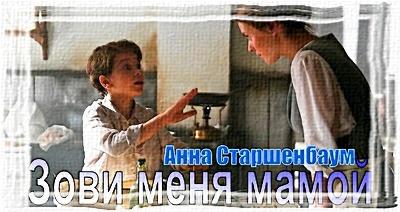 """""""Зови меня мамой"""", Анна Старшенбаум, """"Нянька"""""""