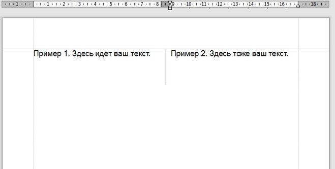 Ворд как сделать текст колонками 123