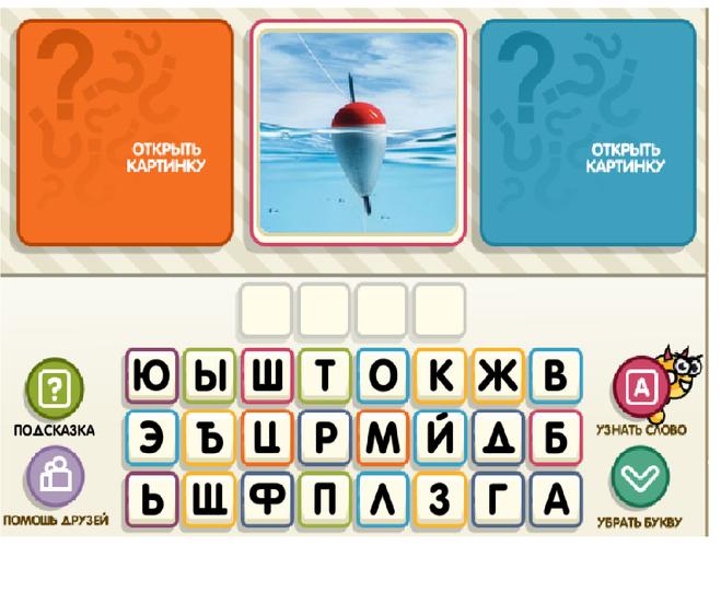 Игра угадай слово по картинкам в одноклассниках ответы