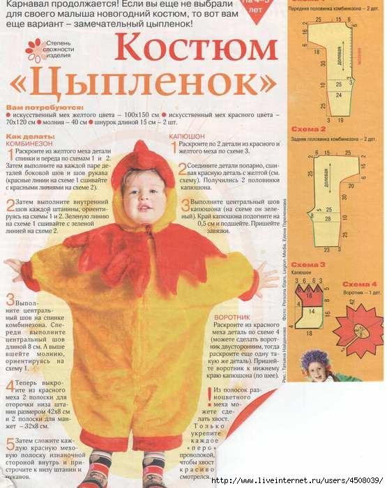 Как сшить костюм цыпленок 208