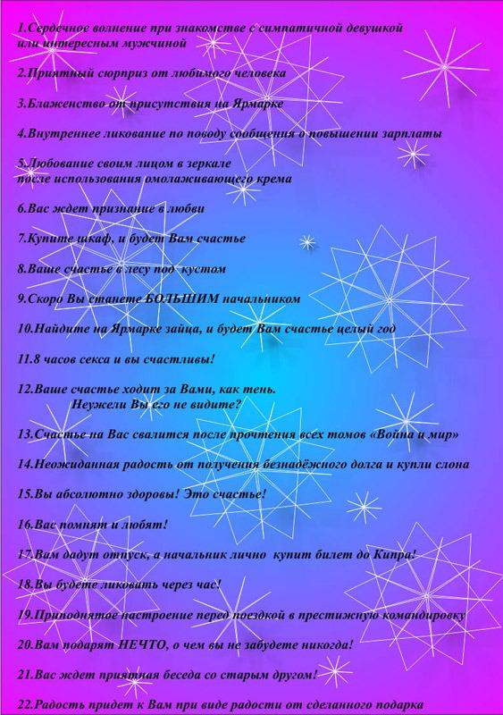Новогоднее поздравление список