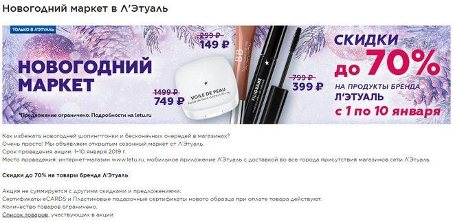 c7f509661 В акции участвуют товары собственного бренда Летуаль. В период с 1 по 10  января их можно заказать с хорошей скидкой в интернет магазине и при заказе  через ...